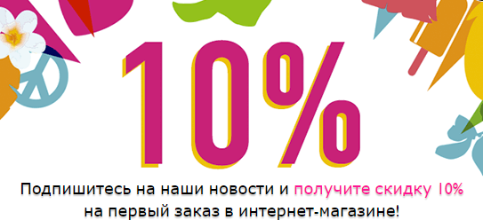 Акции THE BODY SHOP в Ветлуге